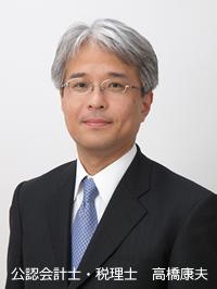 公認会計士・税理士 高橋康夫